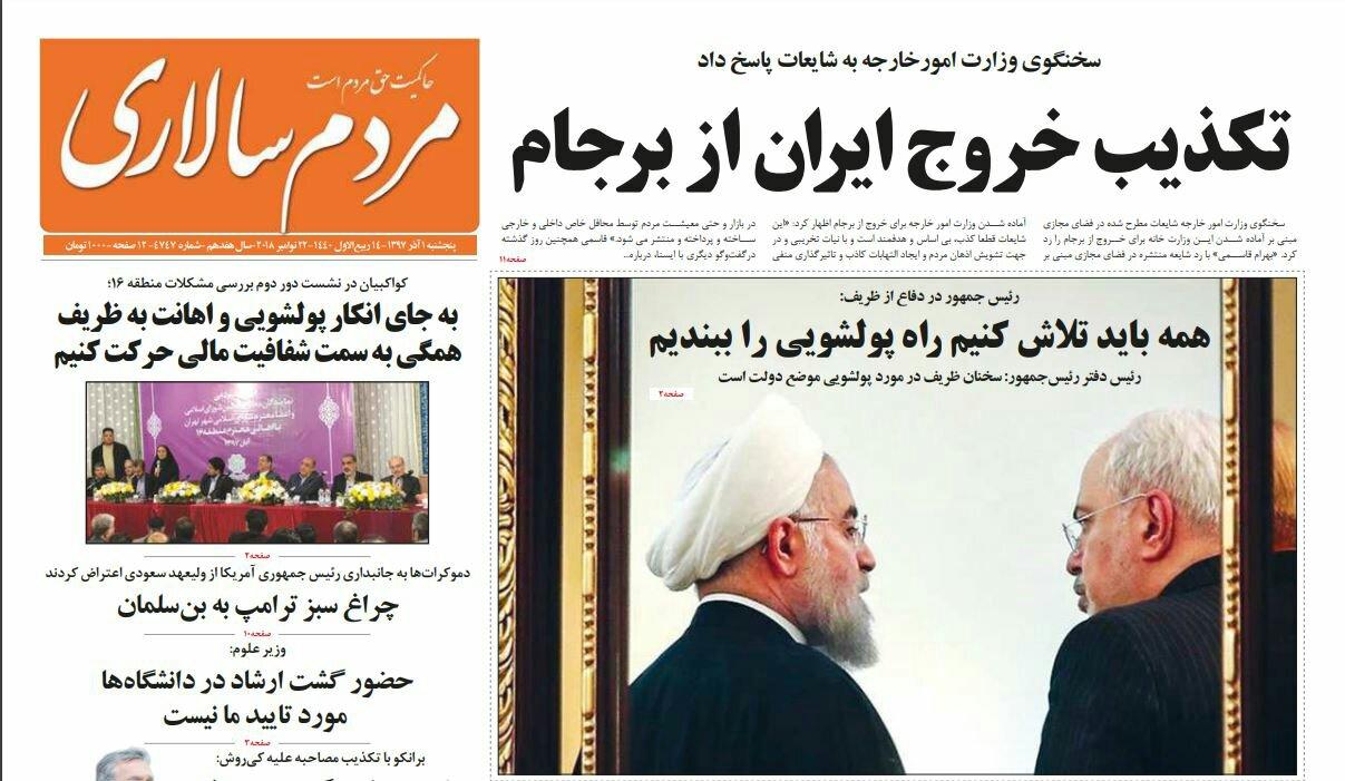 بين الصفحات الإيرانية: موقف الحكومة من تصريحات غسيل الأموال ومبادرات جديدة لإنجاح الآلية الأوروبية 1