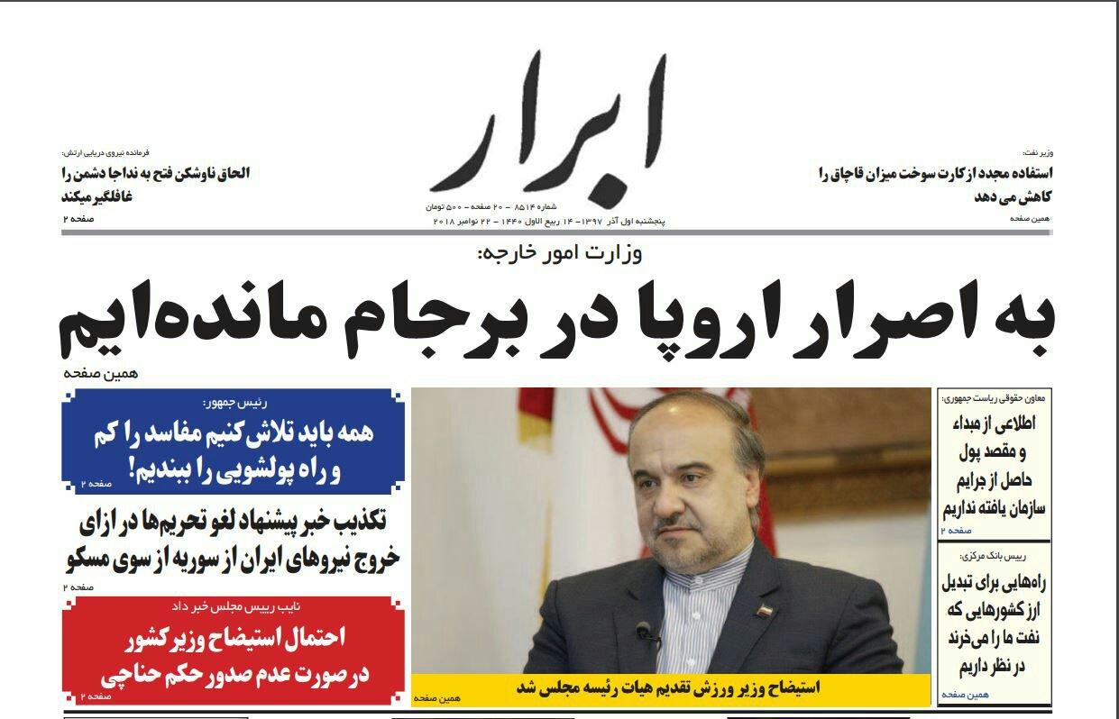بين الصفحات الإيرانية: موقف الحكومة من تصريحات غسيل الأموال ومبادرات جديدة لإنجاح الآلية الأوروبية 2