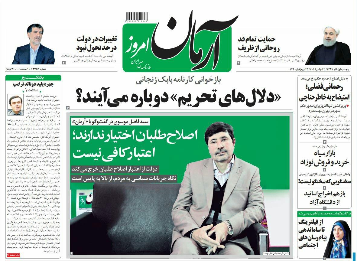بين الصفحات الإيرانية: موقف الحكومة من تصريحات غسيل الأموال ومبادرات جديدة لإنجاح الآلية الأوروبية 5