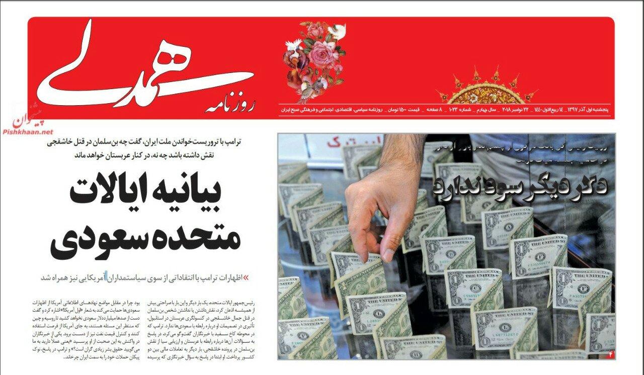 بين الصفحات الإيرانية: موقف الحكومة من تصريحات غسيل الأموال ومبادرات جديدة لإنجاح الآلية الأوروبية 4
