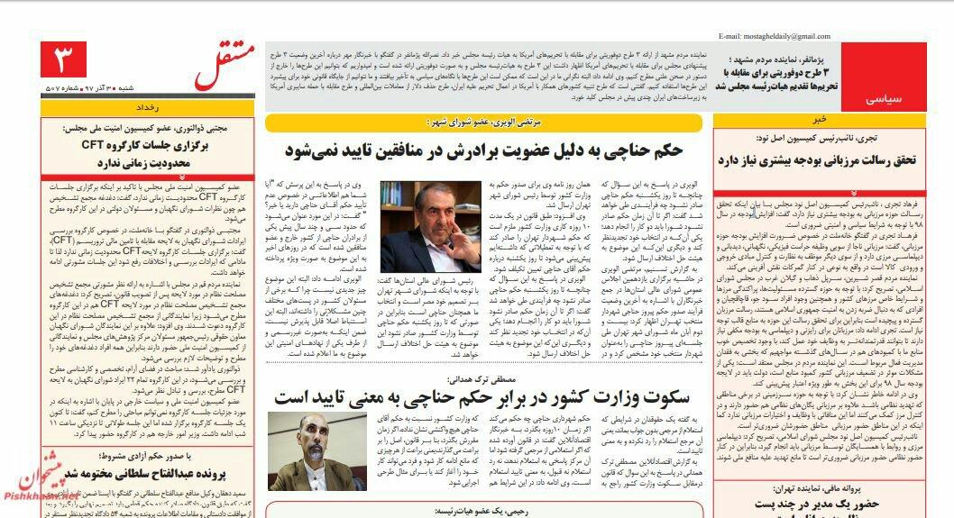 بين الصفحات الإيرانية: اتهامات بتسييس ملف التسريح في الجامعة الحرة ومساع بريطانية للإفراج عن نازنين زاغري 3