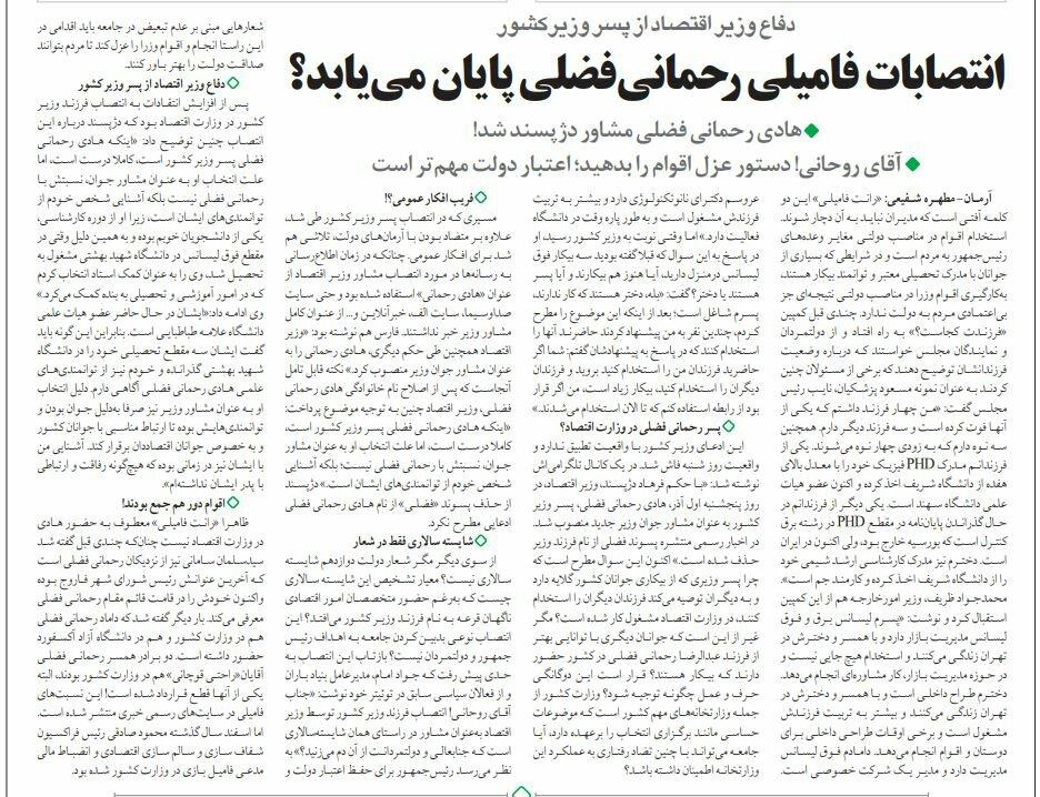بين الصفحات الإيرانية: البحرين ستشهد عواقب استقبال نتنياهو وإيران تتعامل مع تبعات زلزال كرمانشاه 3