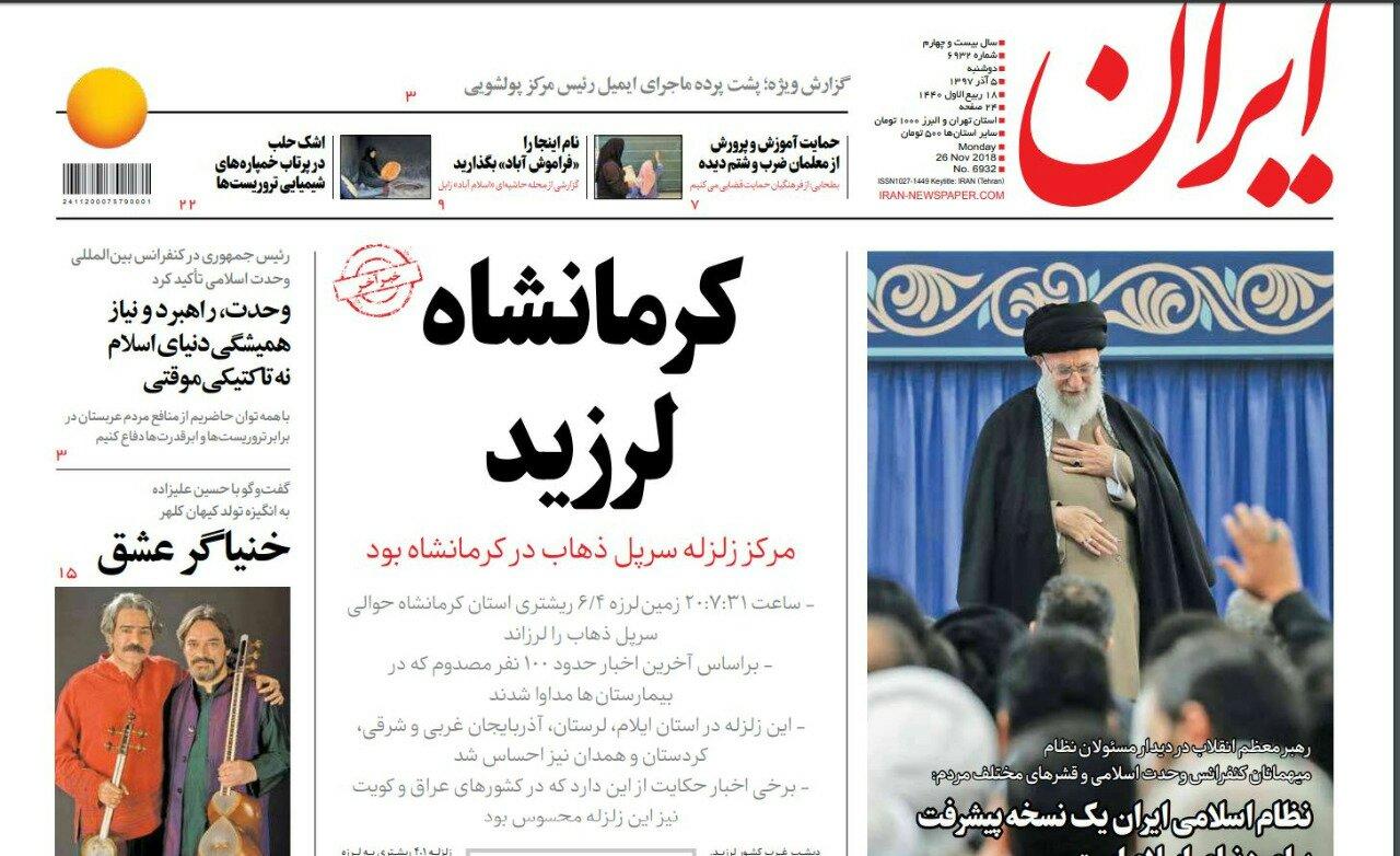 بين الصفحات الإيرانية: البحرين ستشهد عواقب استقبال نتنياهو وإيران تتعامل مع تبعات زلزال كرمانشاه 2