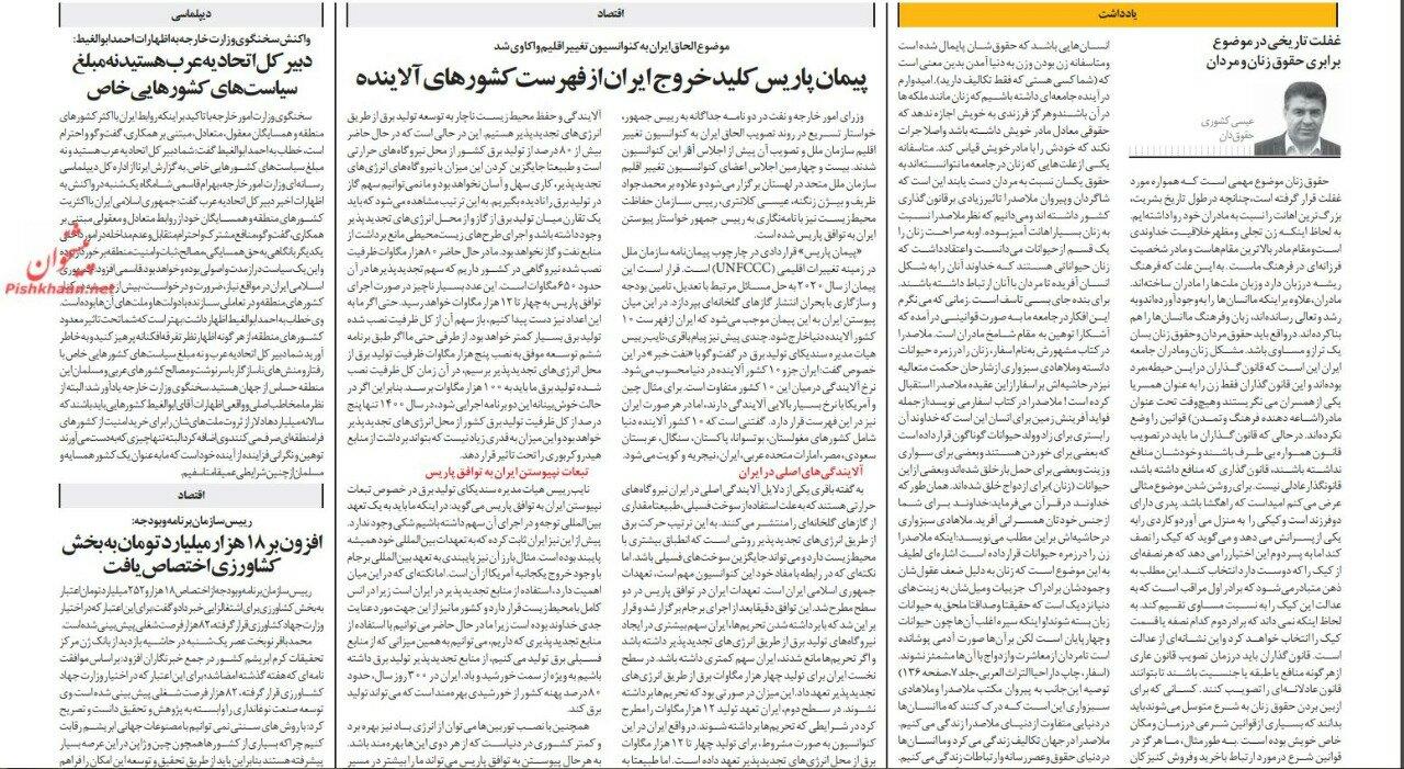 بين الصفحات الإيرانية: البحرين ستشهد عواقب استقبال نتنياهو وإيران تتعامل مع تبعات زلزال كرمانشاه 1