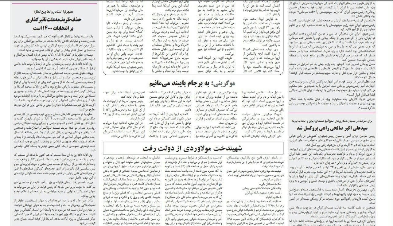 بين الصفحات الإيرانية: البحرين ستشهد عواقب استقبال نتنياهو وإيران تتعامل مع تبعات زلزال كرمانشاه 4