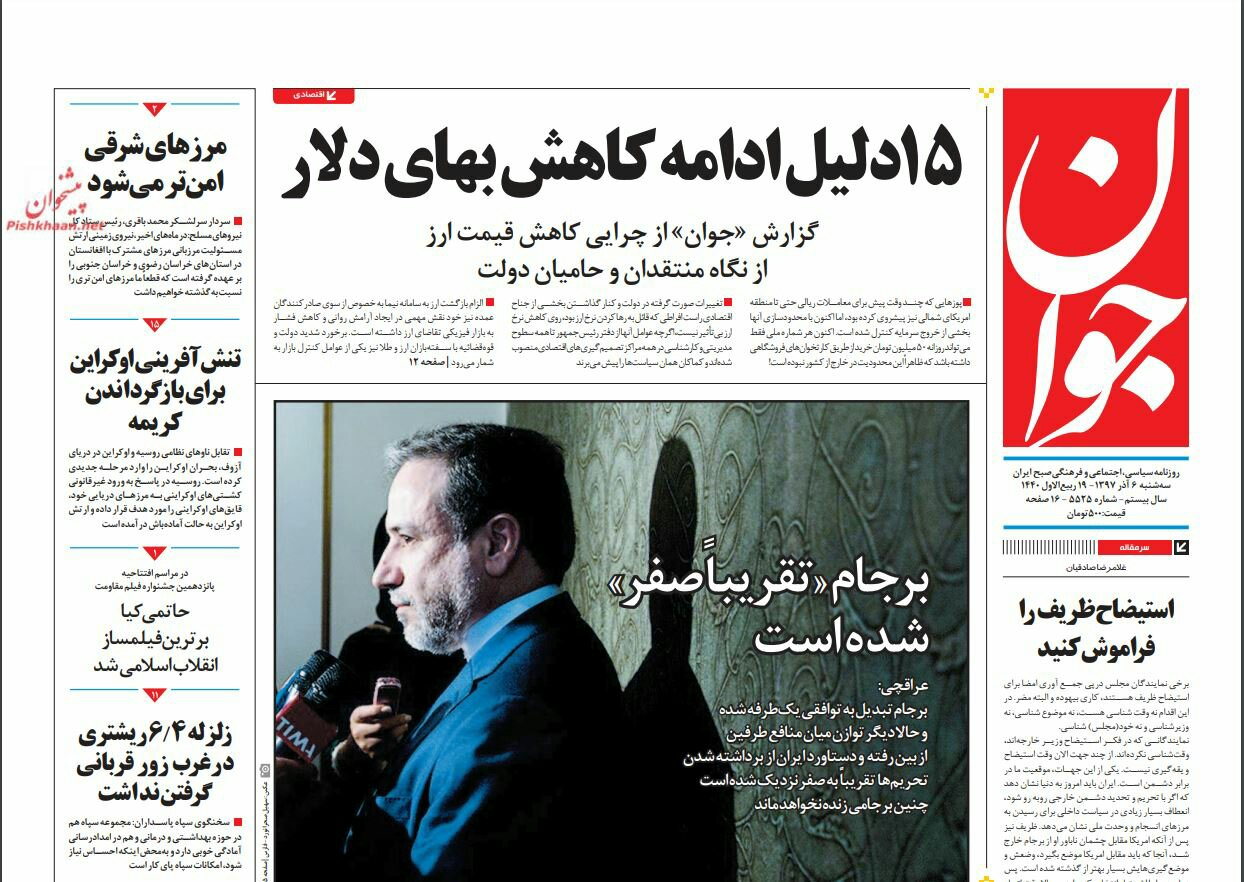 بين الصفحات الإيرانية: الاتفاق النووي لن يدوم طويلاً وعينا رفسنجاني الابن على كرسيّ لاريجاني 1