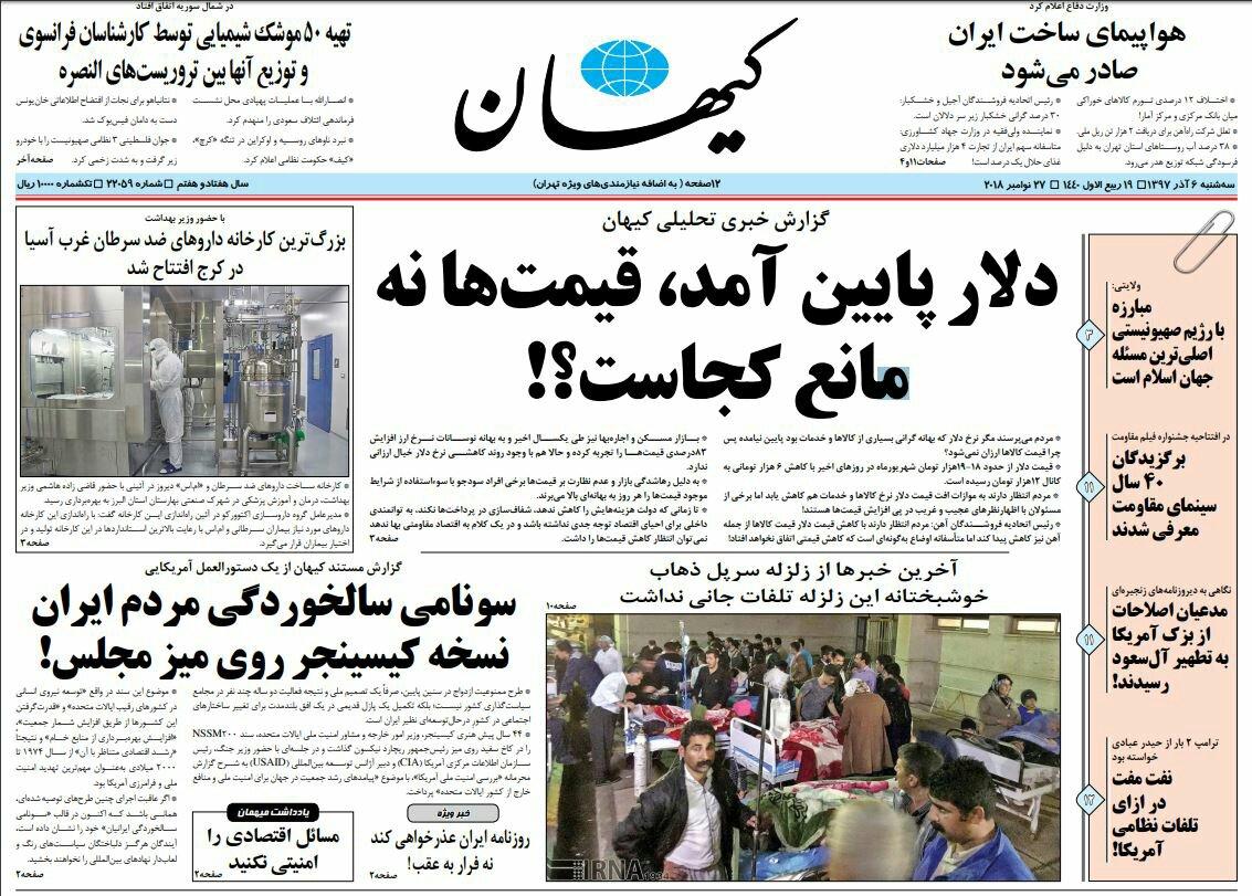 بين الصفحات الإيرانية: الاتفاق النووي لن يدوم طويلاً وعينا رفسنجاني الابن على كرسيّ لاريجاني 5