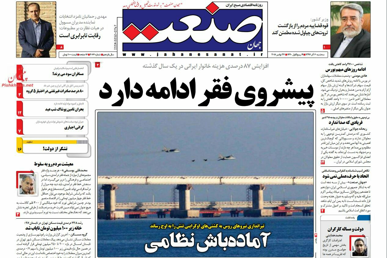 بين الصفحات الإيرانية: الاتفاق النووي لن يدوم طويلاً وعينا رفسنجاني الابن على كرسيّ لاريجاني 4