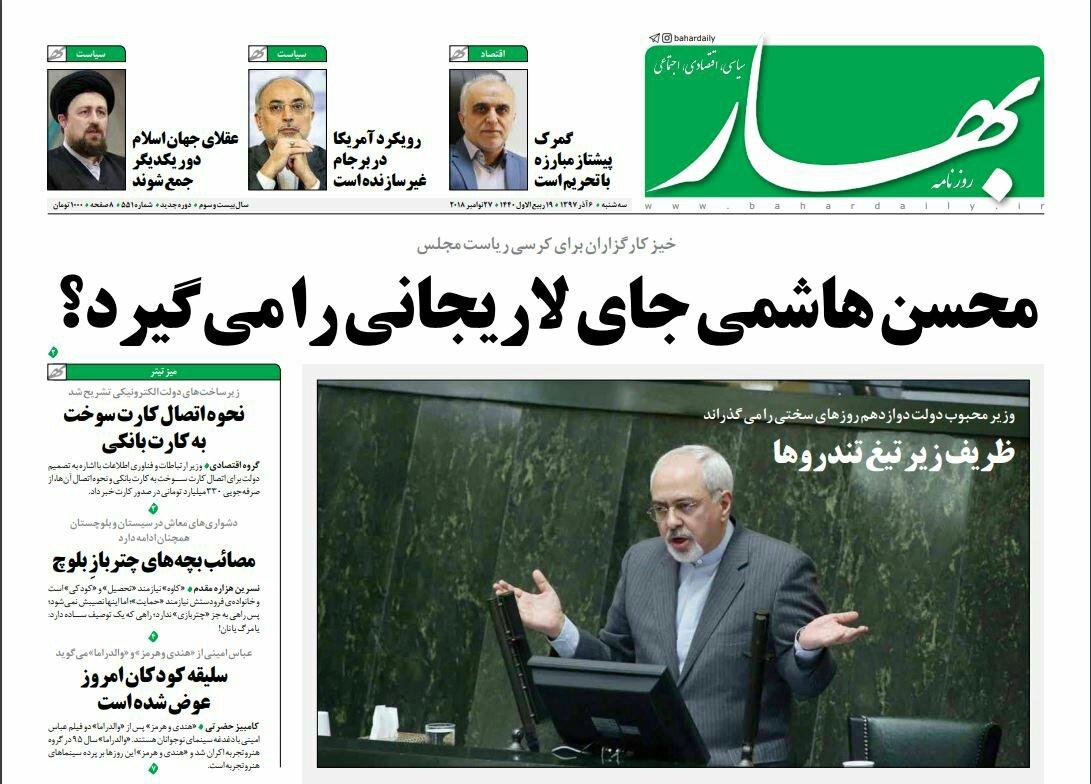بين الصفحات الإيرانية: الاتفاق النووي لن يدوم طويلاً وعينا رفسنجاني الابن على كرسيّ لاريجاني 2