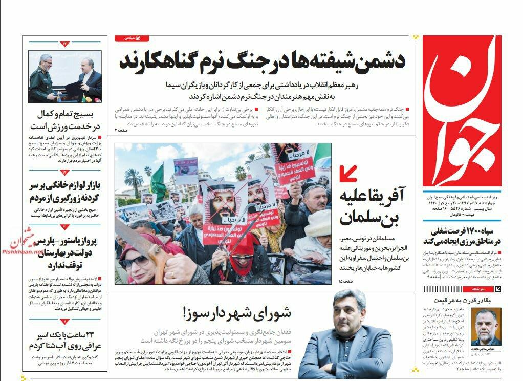 بين الصفحات الإيرانية: ألمانيا وفرنسا تستضيفان قناة التواصل المالي مع إيران ودعم داخلي لظريف 3