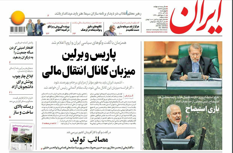 بين الصفحات الإيرانية: ألمانيا وفرنسا تستضيفان قناة التواصل المالي مع إيران ودعم داخلي لظريف 1