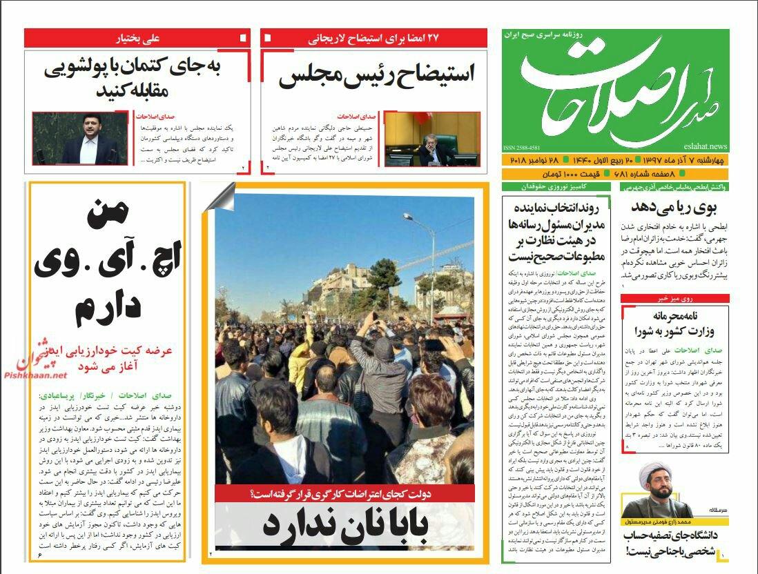 بين الصفحات الإيرانية: ألمانيا وفرنسا تستضيفان قناة التواصل المالي مع إيران ودعم داخلي لظريف 5