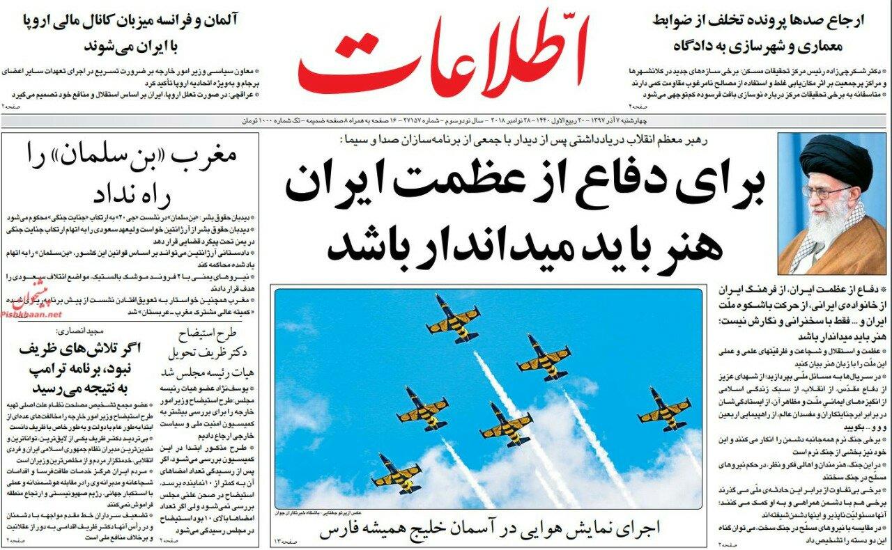 بين الصفحات الإيرانية: ألمانيا وفرنسا تستضيفان قناة التواصل المالي مع إيران ودعم داخلي لظريف 4