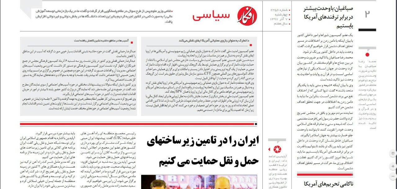 بين الصفحات الإيرانية: ألمانيا وفرنسا تستضيفان قناة التواصل المالي مع إيران ودعم داخلي لظريف 2