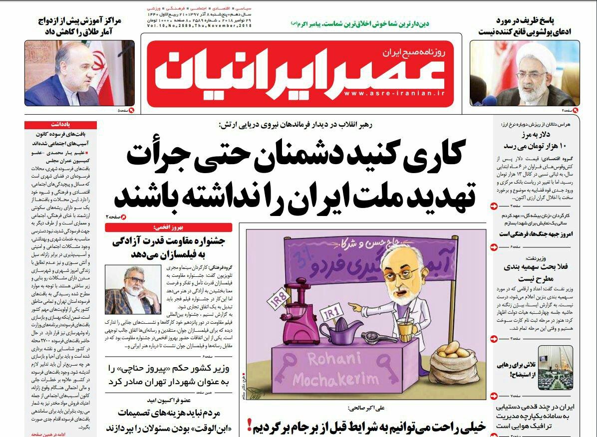 بين الصفحات الإيرانية: إيران جاهزة للتخصيب بـ190 ألف سو.. وظريف أمام البرلمان للمسائلة في 9 قضايا 1