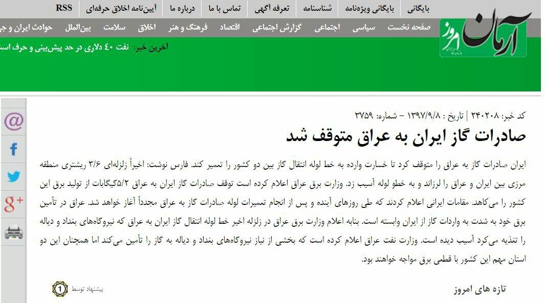 بين الصفحات الإيرانية: إيران جاهزة للتخصيب بـ190 ألف سو.. وظريف أمام البرلمان للمسائلة في 9 قضايا 3