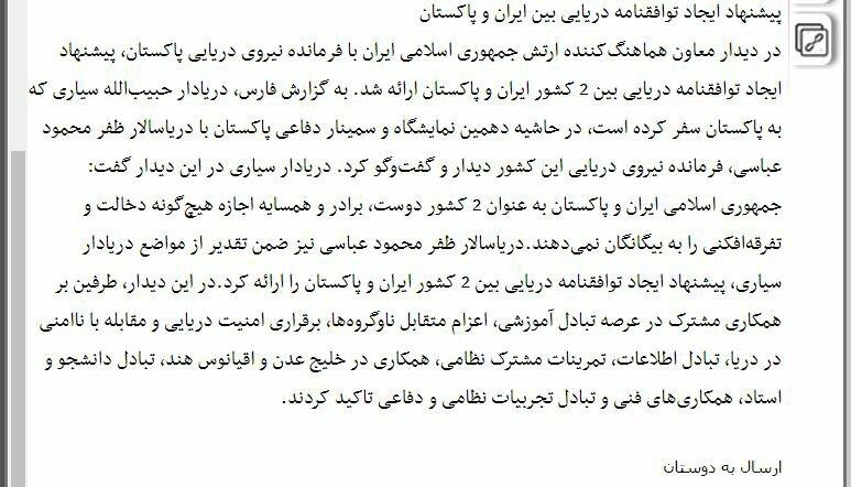 بين الصفحات الإيرانية: إيران جاهزة للتخصيب بـ190 ألف سو.. وظريف أمام البرلمان للمسائلة في 9 قضايا 2