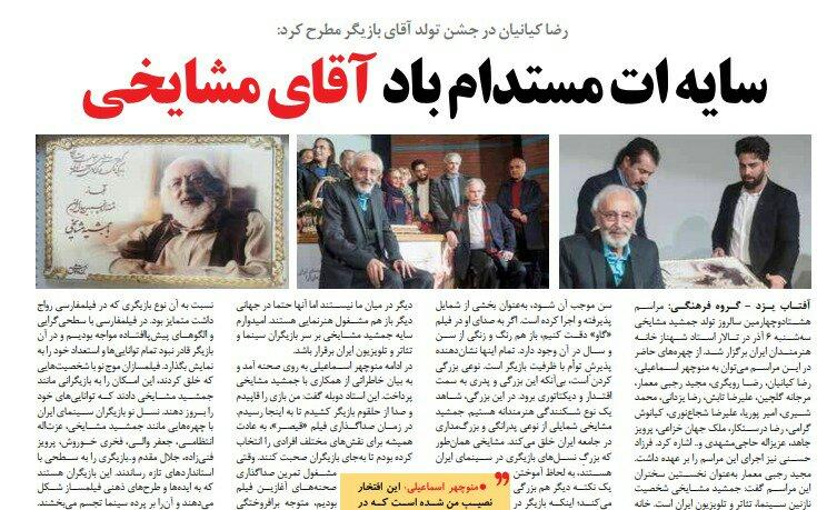 شبابيك إيرانية/ شباك الخميس: مرجع تقليد يسعى لمساعدة سجناء مهورالزواج وفيلم أصغر فرهادي الجديد تحت المقصلة 3