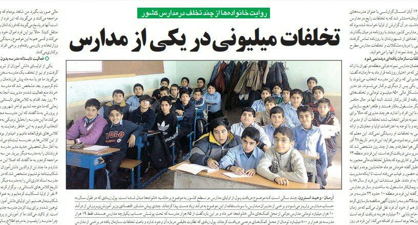 شبابيك إيرانية/ شباك الخميس: مرجع تقليد يسعى لمساعدة سجناء مهورالزواج وفيلم أصغر فرهادي الجديد تحت المقصلة 1