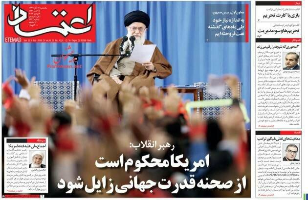 مانشيت طهران: أميركا وحيدة في العقوبات وغياب كبير للفريق الاقتصادي 1