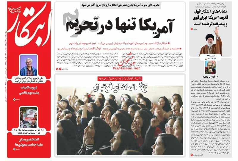 مانشيت طهران: أميركا وحيدة في العقوبات وغياب كبير للفريق الاقتصادي 2