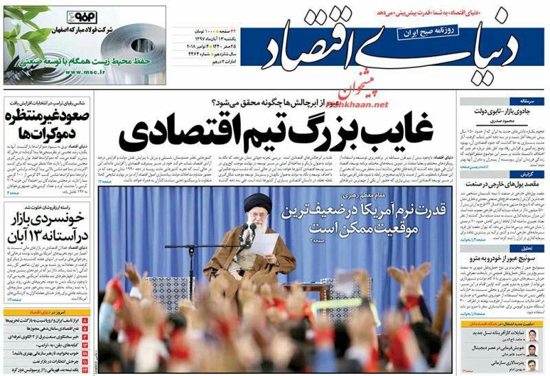 مانشيت طهران: أميركا وحيدة في العقوبات وغياب كبير للفريق الاقتصادي 3
