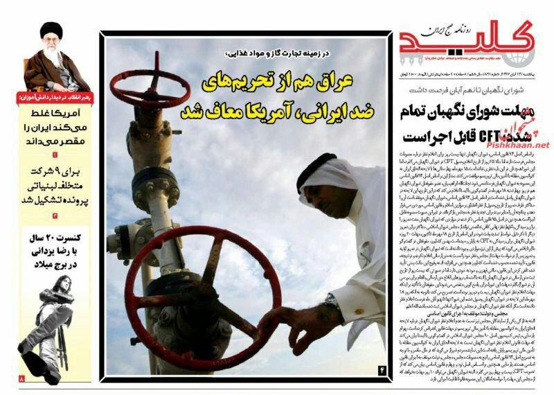مانشيت طهران: أميركا وحيدة في العقوبات وغياب كبير للفريق الاقتصادي 4