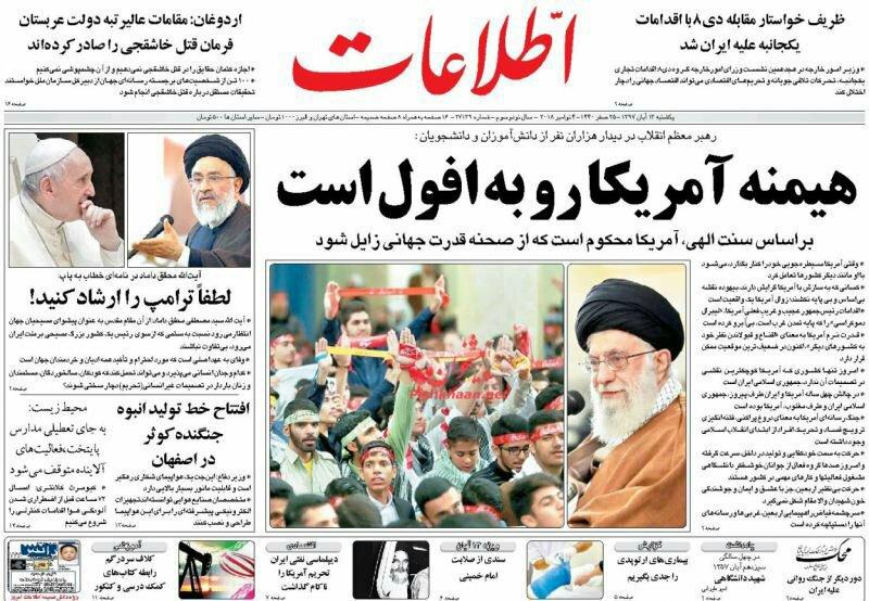 مانشيت طهران: أميركا وحيدة في العقوبات وغياب كبير للفريق الاقتصادي 5