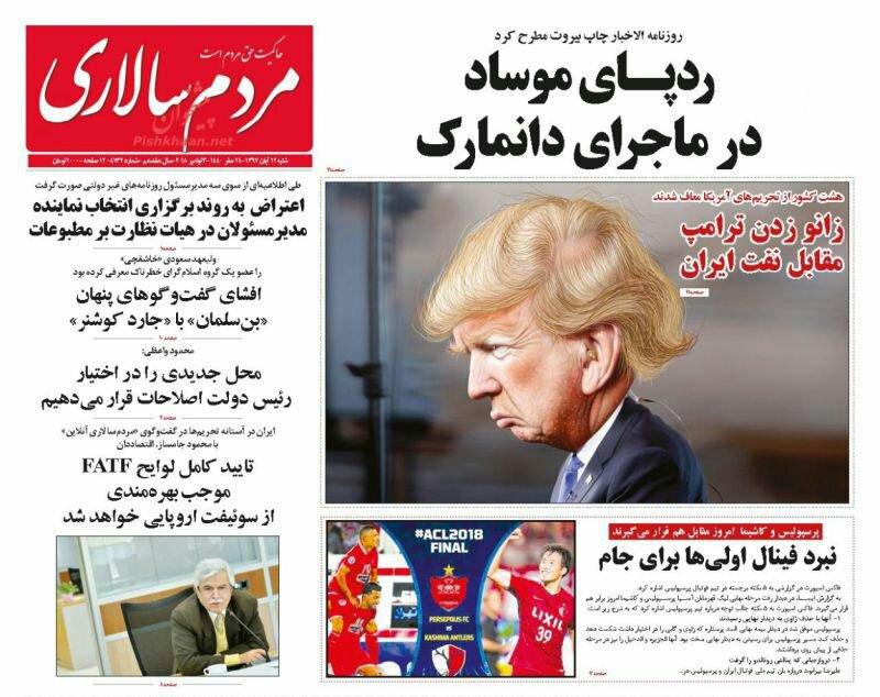 مانشيت طهران: أميركا وحيدة في العقوبات وغياب كبير للفريق الاقتصادي 6
