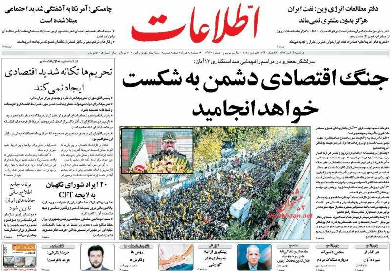 """مانشيت طهران: عليكم أن تكسروا العقوبات و""""الموت لأميركا"""" في يوم العقوبات 1"""