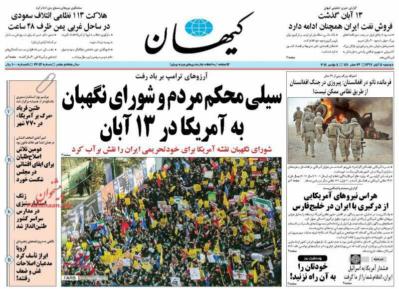 """مانشيت طهران: عليكم أن تكسروا العقوبات و""""الموت لأميركا"""" في يوم العقوبات 2"""