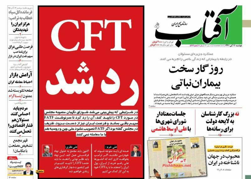 """مانشيت طهران: عليكم أن تكسروا العقوبات و""""الموت لأميركا"""" في يوم العقوبات 3"""