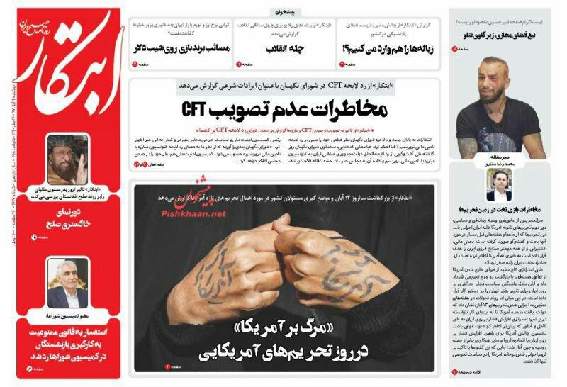 """مانشيت طهران: عليكم أن تكسروا العقوبات و""""الموت لأميركا"""" في يوم العقوبات 4"""