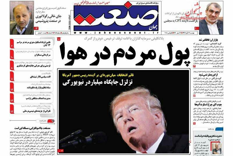 """مانشيت طهران: عليكم أن تكسروا العقوبات و""""الموت لأميركا"""" في يوم العقوبات 5"""