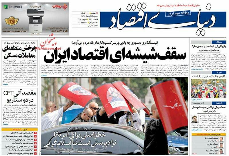 """مانشيت طهران: عليكم أن تكسروا العقوبات و""""الموت لأميركا"""" في يوم العقوبات 6"""