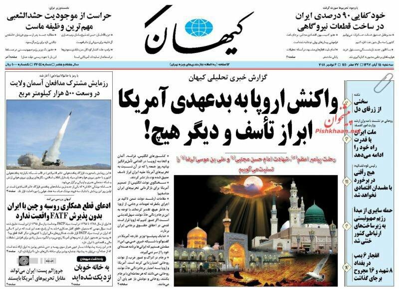 ماتشيت طهران: أميركا في برزخ ترامب وإيران ستلتف على العقوبات بفخر 1