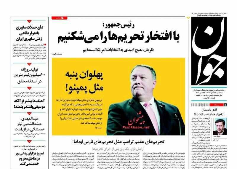 ماتشيت طهران: أميركا في برزخ ترامب وإيران ستلتف على العقوبات بفخر 2