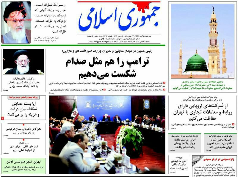 ماتشيت طهران: أميركا في برزخ ترامب وإيران ستلتف على العقوبات بفخر 4