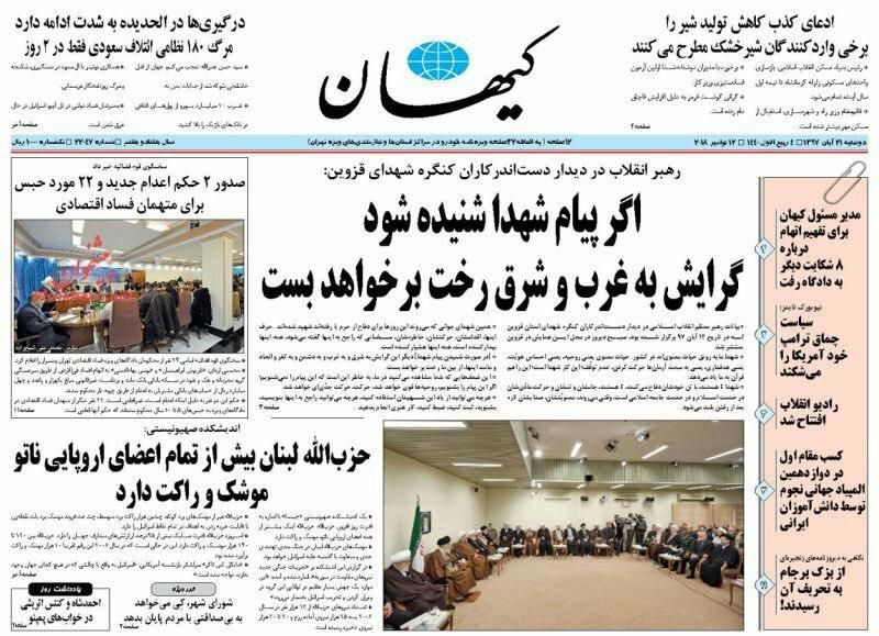 مانشيت طهران: انتهاء شهر العسل الفرنسي الأميركي وعمدة طهران بين الوزير ومعاونه 1
