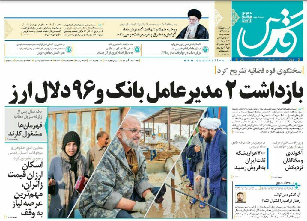 مانشيت طهران: انتهاء شهر العسل الفرنسي الأميركي وعمدة طهران بين الوزير ومعاونه 2