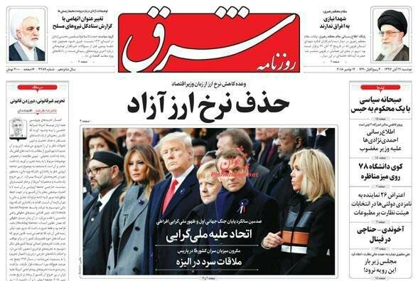 مانشيت طهران: انتهاء شهر العسل الفرنسي الأميركي وعمدة طهران بين الوزير ومعاونه 3