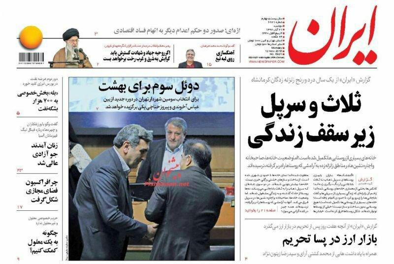 مانشيت طهران: انتهاء شهر العسل الفرنسي الأميركي وعمدة طهران بين الوزير ومعاونه 4