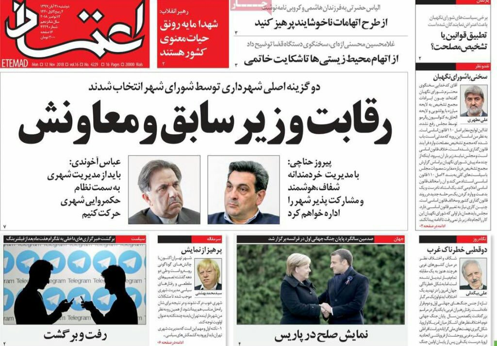 مانشيت طهران: انتهاء شهر العسل الفرنسي الأميركي وعمدة طهران بين الوزير ومعاونه 5