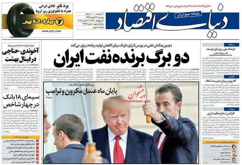 مانشيت طهران: انتهاء شهر العسل الفرنسي الأميركي وعمدة طهران بين الوزير ومعاونه 6