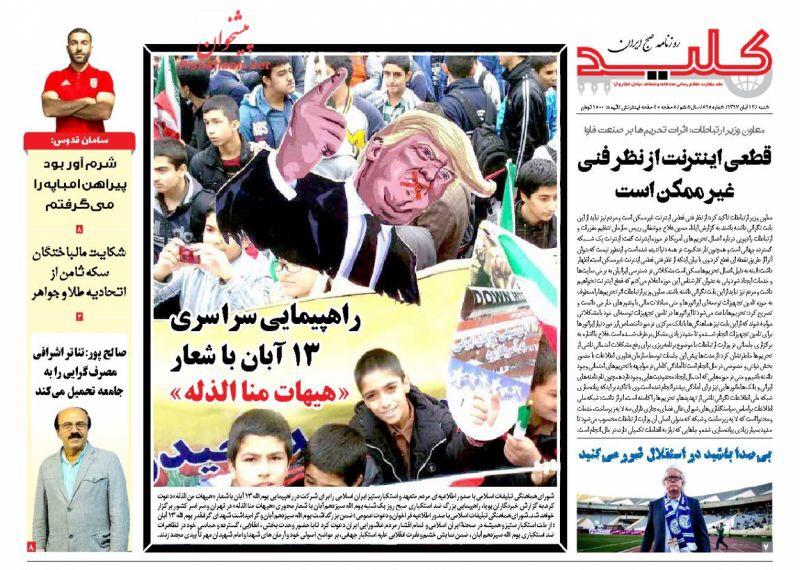 """مانشيت طهران: إعفاءات للمشترين الأساسيين للنفط الإيراني وتظاهرات يوم العقوبات تحت عنوان """"هيهات منا الذلة"""" 7"""