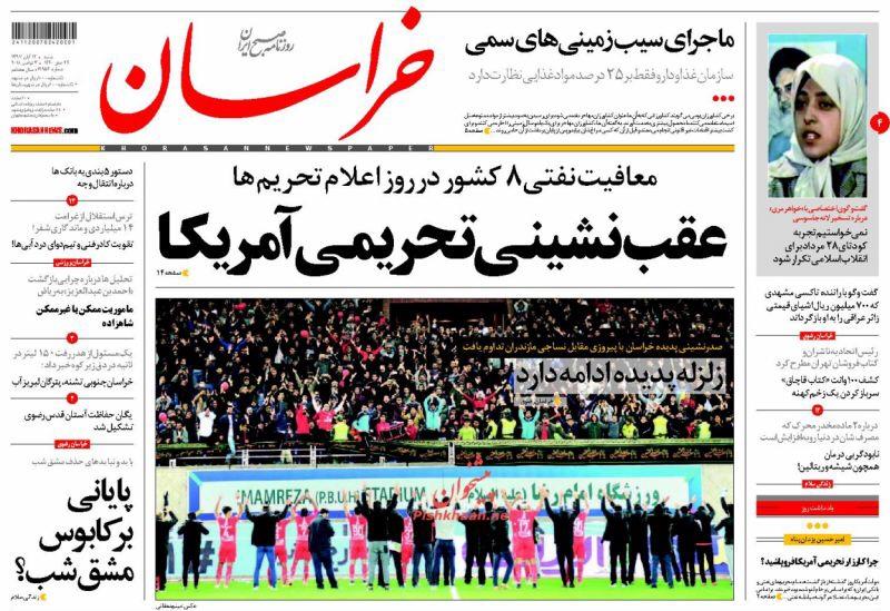 """مانشيت طهران: إعفاءات للمشترين الأساسيين للنفط الإيراني وتظاهرات يوم العقوبات تحت عنوان """"هيهات منا الذلة"""" 6"""