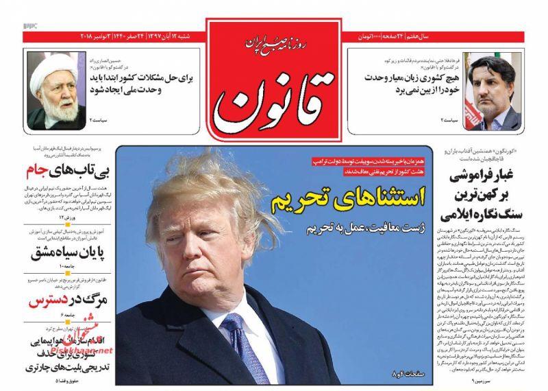 """مانشيت طهران: إعفاءات للمشترين الأساسيين للنفط الإيراني وتظاهرات يوم العقوبات تحت عنوان """"هيهات منا الذلة"""" 5"""