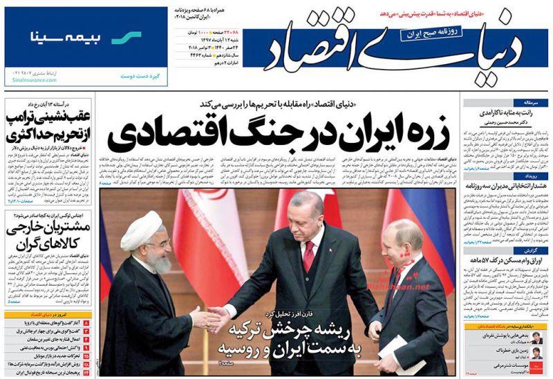 """مانشيت طهران: إعفاءات للمشترين الأساسيين للنفط الإيراني وتظاهرات يوم العقوبات تحت عنوان """"هيهات منا الذلة"""" 4"""
