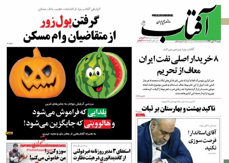 """مانشيت طهران: إعفاءات للمشترين الأساسيين للنفط الإيراني وتظاهرات يوم العقوبات تحت عنوان """"هيهات منا الذلة"""" 3"""