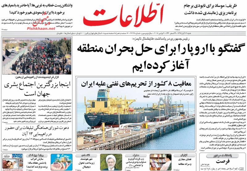 """مانشيت طهران: إعفاءات للمشترين الأساسيين للنفط الإيراني وتظاهرات يوم العقوبات تحت عنوان """"هيهات منا الذلة"""" 2"""